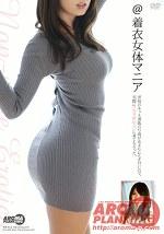 @着衣女体マニア 洋服のネット通販の写真があまりにもエロいので、実際に《波多野結衣》に着てもらった。