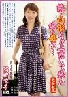 続・山形から上京して来た嫁の母が・・・五十路義母 隅田涼子 52歳