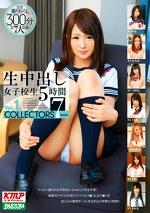生中出し女子校生5時間 COLLECTORS7 Vol.1