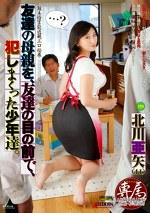 友達の母親を、友達の目の前で、犯しまくった少年達。 北川亜矢