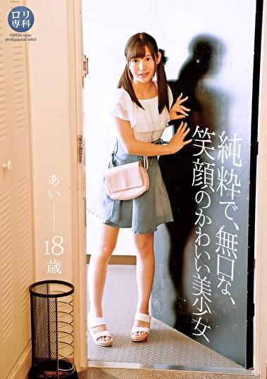 ロリ専科 純粋で、無口な、笑顔のかわいい美少女 あい 18歳