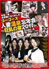 ゴーゴーズ 人妻温泉忘年会~狂乱の宴2017~ side.A