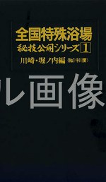 全国特殊浴場 秘技公開シリーズ1 川崎・堀ノ内編