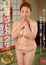 初撮り老年AVデビュードキュメント 還暦 吉野ひとみ61歳