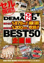 SOFT ON DEMAND 2004年~2009年 BEST50 企画編