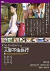 The history of 2010.Feb-2010.Dec 密着生撮り 人妻不倫旅行#011