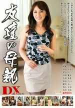 友達の母親DX Vol.10