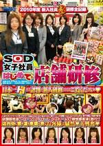 SOD女子社員 はじめての店舗研修 2010年度新入社員(恥)研修全記録