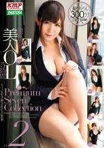麗しの美人OL5時間 Premium Seven Collection Vol.2