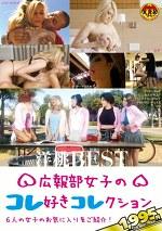洋桃BEST 広報部女子のコレ好きコレクション