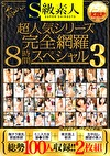 S級素人 超人気シリーズ完全網羅 8時間スペシャル 3