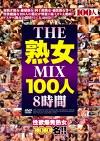 100人8時間 THE・熟女MIX