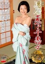 初撮り老年AVデビュードキュメント 還暦 夏下千恵子60歳