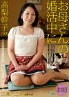 お母さんの婚活中に 高梨幹子 50歳