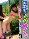 下校中の田舎娘ナンパ(3)~ウブなオマ●コと青姦したい