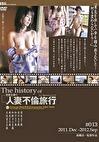 The history of 密着生撮り 人妻不倫旅行 #013 2011.Dec-2012.Sep