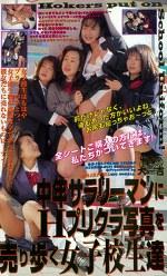 中年サラリーマンにHプリクラ写真を売り歩く女子校生達