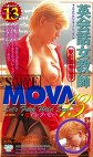 英会話女教師MOVA13