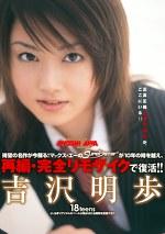 【復刻版】 18teens 吉沢明歩