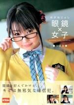 眼鏡×女子 ◆つぼみ◆