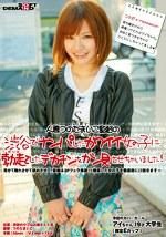 人妻つのだまいこ監督の 渋谷でナンパしたカワイイ女の子に勃起したデカチンをガン見させちゃいました!
