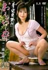 青空失禁!!おもらし母 三浦恵理子 四十三歳