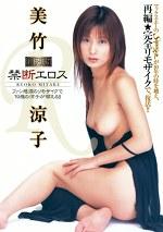 【復刻版】 禁断エロス 美竹涼子