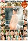 2012年RUBY年鑑 Vol.3 旅と温泉に映える熟女たち