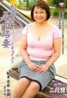 初撮り五十路妻ドキュメント 松木花恵 五十歳