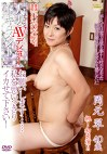 人妻AVデビュードキュメント お願いします・・・私を思いっきりイカせて下さい! 岡元翠40歳