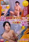 温泉で自画撮りオナニーにふける女をのぞいたのがバレてマズいと思ったら・・・その場でハメ撮りをお願いされて困った