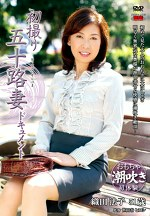 初撮り五十路妻ドキュメント 織田法子 五十一歳