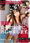 突撃!!女子のお宅に、おじゃまします。 Issue.04
