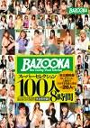 BAZOOKAスーパーセレクション100人 完全保存版!!8時間