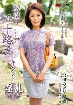 初撮り五十路妻ドキュメント 沢田みどり 五十五歳