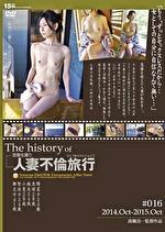 The history of 密着生撮り 人妻不倫旅行 #016 2014.Oct-2015.Oct