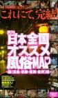 月刊日本全国オススメ風俗MAP ~裏(徳島・京都・滋賀・金沢)編~