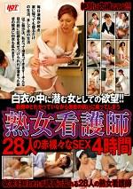 白衣の中に潜む女としての欲望!!勤務中とわかっていながら患者の誘いに乗ってしまう熟女看護師28人の赤裸々なSEX 4時間