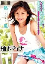 【復刻版】 熱風 柚木ティナ