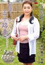 初撮り五十路妻ドキュメント 木戸雅江 五十歳