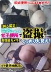 [個人撮影]○○県○○市 大型ショッピングモール女子便所で盗撮に成功!高性能カメラでくっきり丸見え!