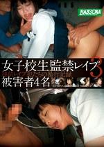 女子校生監禁レイプ3