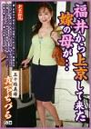 福井から上京して来た嫁の母が・・・ 五十路義母 真下ちづる 53歳