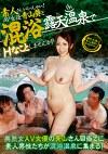 素人さんいらっしゃい!AV女優青山葵と混浴露天温泉でHなことしませんか?