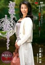 初撮り人妻ドキュメント 吉岡純麗 四十五歳