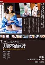 The history of 密着生撮り 人妻不倫旅行 #017 2015.Nov-2016.Dec