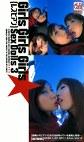 Girls Girls Girls {レズビアン} Sex Dolls 3