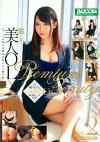 麗しの美人OL Premium Beauty Vol.2