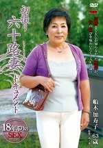 初撮り六十路妻ドキュメント 船木加寿子 六十三歳