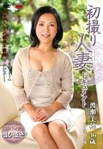初撮り人妻ドキュメント 渡瀬美穂 四十六歳